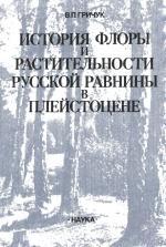 История флоры и растительности Русской равнины в плейстоцене