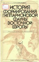История формирования гиппарионовой фауны Восточной Европы