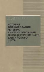 История формирования рельефа и рыхлых отложений северо-восточной части Балтийского щита