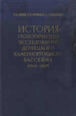 История геологических исследований Донецкого каменноугольного бассейна (1700-1917)