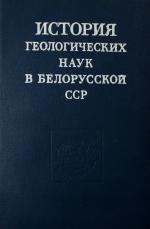 История геологических наук в Белорусской ССР