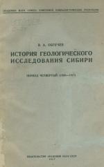 История геологического исследования Сибири. Период четвертый (1889-1917) (систематических государственных исследований)