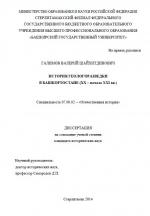 История геологоразведки в Башкортостане (XX - начало XXI вв)