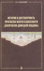 История и достоверность прогнозов нефтегазоносности Днепровско-Донецкой впадины (гносеологический анализ)