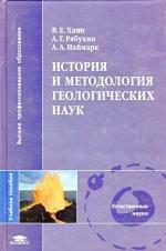 История и методология геологических наук. Учебное пособие для студентов вузов