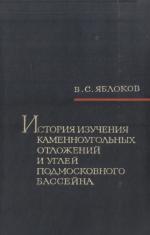 История изучения каменноугольных отложений и углей Подмосковного бассейна (1722-1966 гг)
