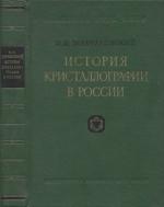 История кристаллографии в России