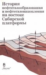 История нефтегазообразования и нефтегазонакопления на востоке Сибирской платформы