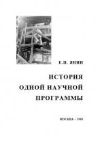 История одной научной программы (В.В. Докучаев - инициатор комплексных исследований окружающей среды городских агломераций)