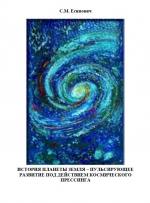 История планеты Земля - пульсирующее развитие под действием космического прессинга