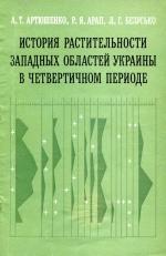 История растительности западных областей Украины в четвертичном периоде
