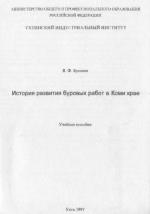 История развития буровых работ в Коми крае