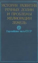 История развития речных долин и проблемы мелиорации земель. Европейская часть СССР