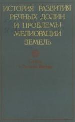 История развития речных долин и проблемы мелиорации земель. Сибирь и Дальний Восток