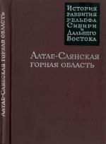 История развития рельефа Сибири и Дальнего Востока. Алтае-Саянская горная область