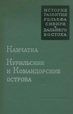 История развития рельефа Сибири и Дальнего Востока. Камчатка, Курильские и Командорские острова