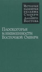 История развития рельефа Сибири и Дальнего Востока. Плоскогорья и низменности Восточной Сибири