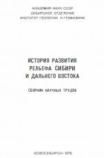 История развития рельефа Сибири и Дальнего Востока. Сборник научных трудов