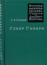 История развития рельефа Сибири и Дальнего Востока. Север Сибири