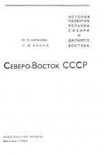 История развития рельефа Сибири и Дальнего Востока. Северо-Восток СССР