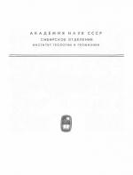 История развития рельефа Сибири и Дальнего Востока
