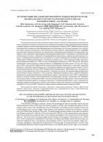 История развития Удино-Витимской островодужной системы Забайкальского сектора Палеоазиатского океана в познем рифее-палеозое