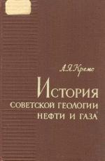 История советской геологии нефти и газа. Научно-исторические очерки
