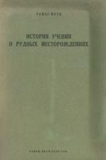 История учения о рудных месторождениях (с главой о развитии петрологии)