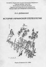 История украинской спелеологии