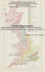 История возникновения современной стратиграфической классификации