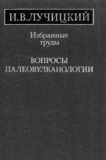 И.В.Лучицкий. Избранные труды. Вопросы палеовулканологии