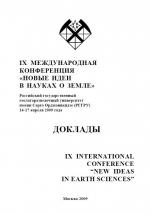 """IX международная конференция """"Новые идеи в науках о Земле"""". Том 2. Доклады"""
