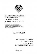 """IX международная конференция """"Новые идеи в науках о Земле"""". Том 1. Пленарное заседание, доклады"""