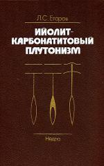 Ийолит-карбонатитовый плутонизм (на примере маймеча-котуйского комплекса Полярной Сибири)