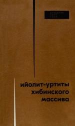 Ийолит-уртиты Хибинского массива