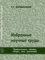 Избранные научные труды Г.Г.Литвинского