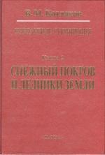 Избранные сочинения в шести книгах. Книга 2. Снежный покров и ледники Земли