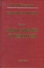 Избранные сочинения в шести книгах. Книга 4. Льды, любовь и гипотезы
