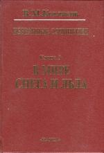 Избранные сочинения в шести книгах. Книга 5. В мире снега и льда