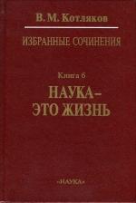 Избранные сочинения в шести книгах. Книга 6. Наука - это жизнь