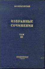 Избранные сочинения Красовского Ф.Н. Том 3