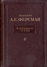 Избранные труды академика А.Е.Ферсмана. Том 2
