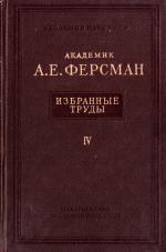 Избранные труды академика А.Е.Ферсмана. Том 4