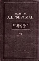 Избранные труды академика А.Е.Ферсмана. Том 6