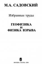 Избранные труды. Геофизика и физика взрыва. Садовский М.А.