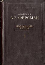 Избранные труды академика А.Е.Ферсмана. Том 1