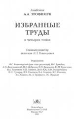 Избранные труды. В 4 томах. Том 1. Теоретические проблемы геологии нефти и газа
