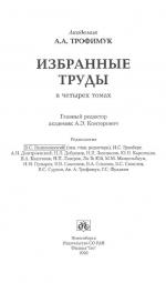 Избранные труды. В 4 томах. Том 2. Стратегия и методика поисков и разведки месторождений нефти и газа