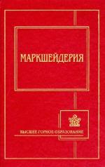 Маркшейдерия
