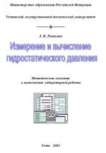 Измерение и вычисление гидростатического давления